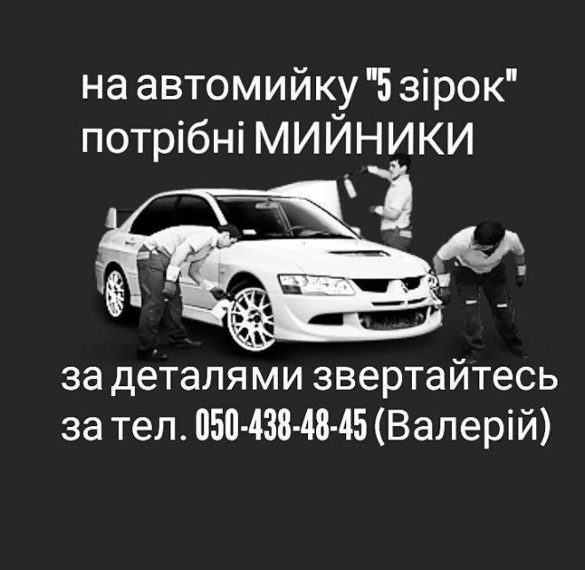 автомийник