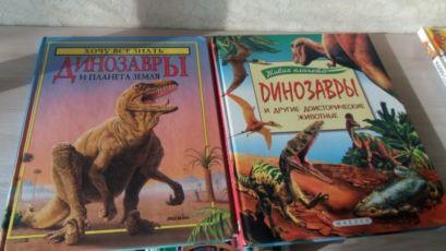 Динозавры и планета Земля; Динозавры и другие доисторические животные