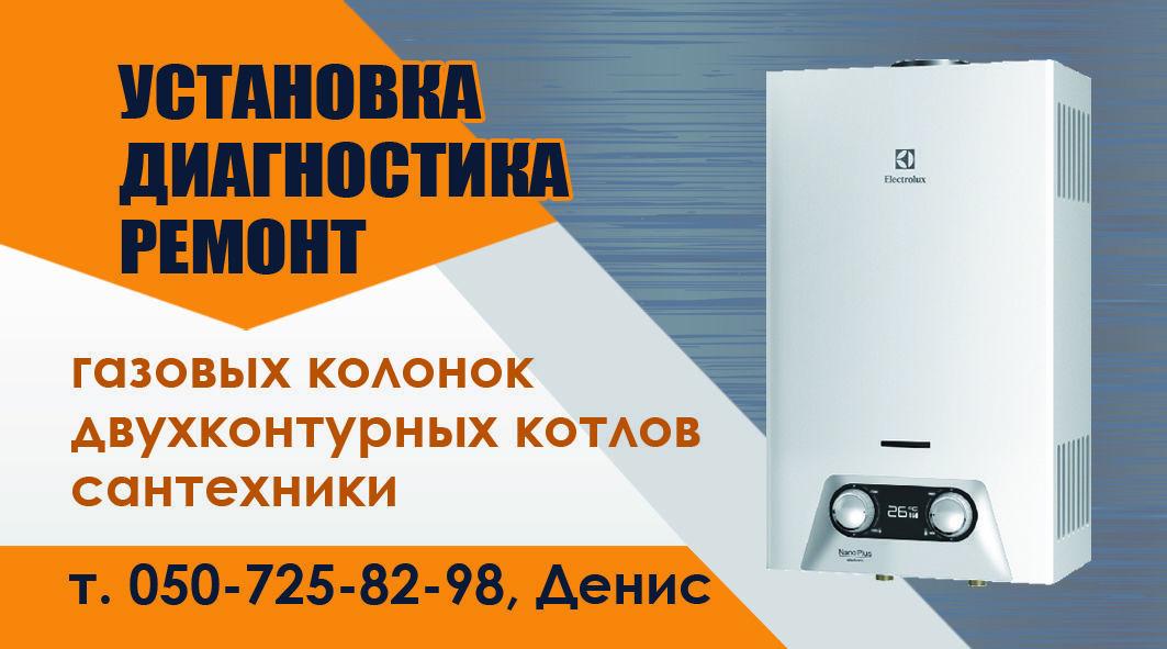 Рекламные картинки по ремонту газового оборудования