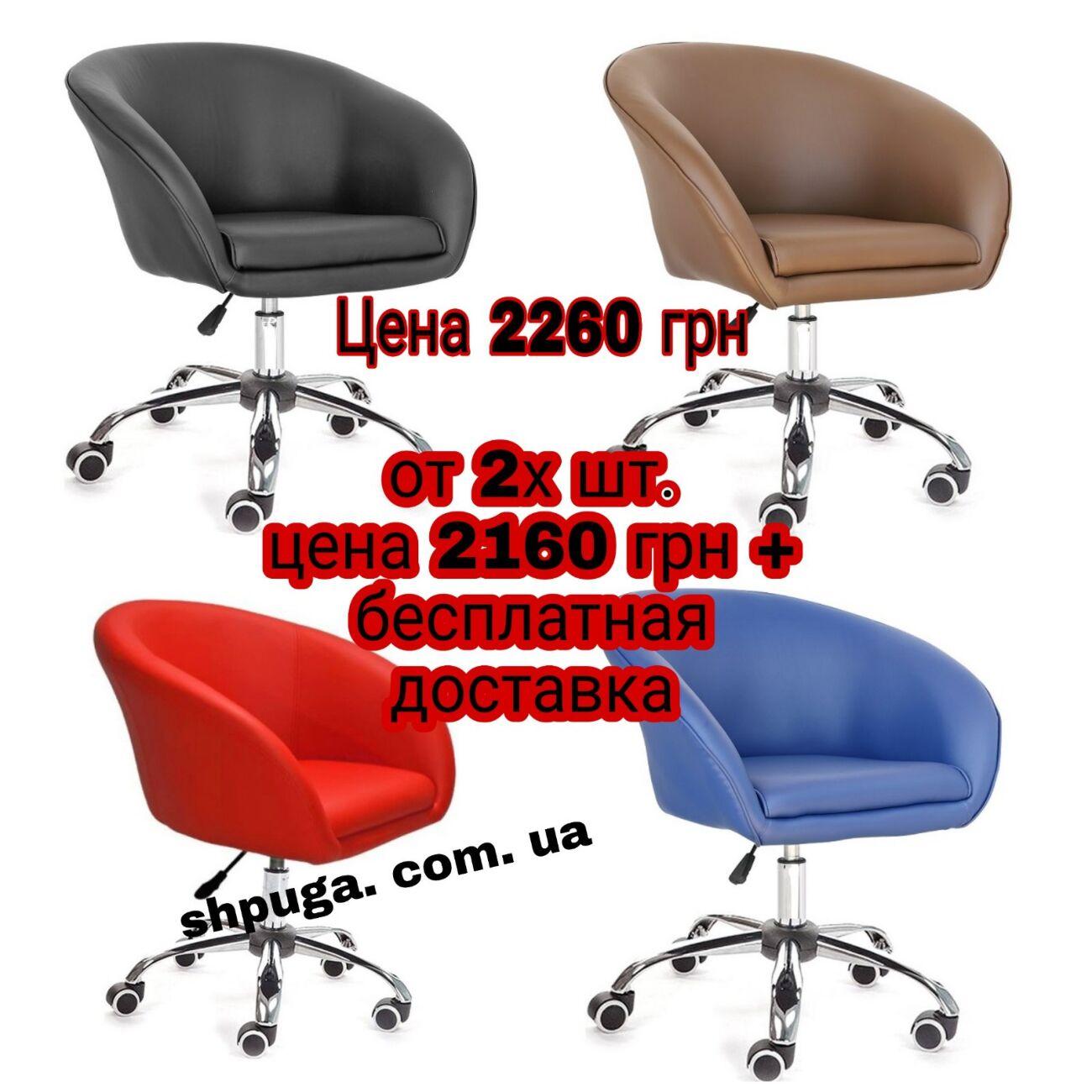 Кресла парикмахерские , кресла косметические , кресла офисные