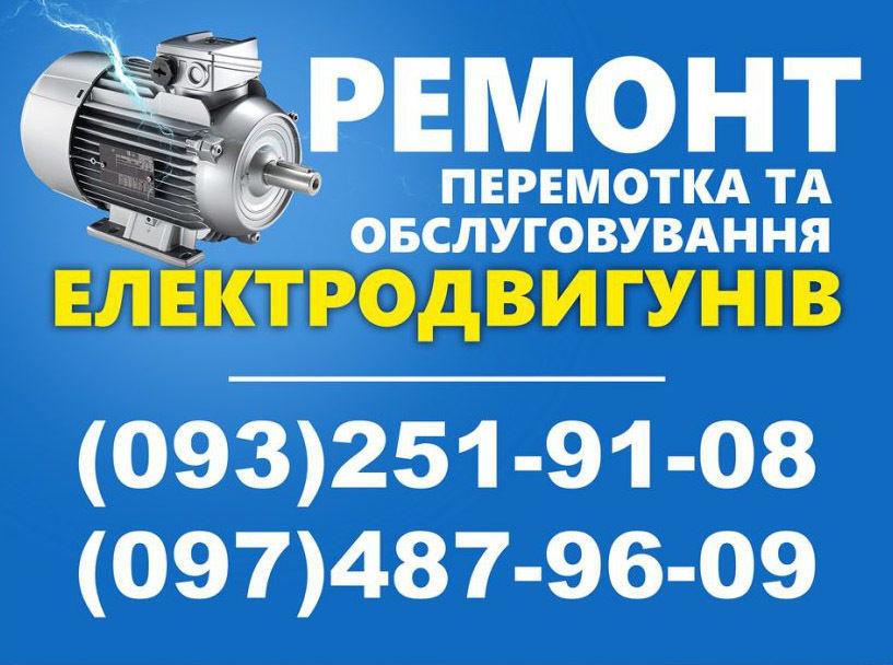 Перемотка ремонт та обслуговування електродвигунів  - Ремонт и ... f17ce6c9c5978