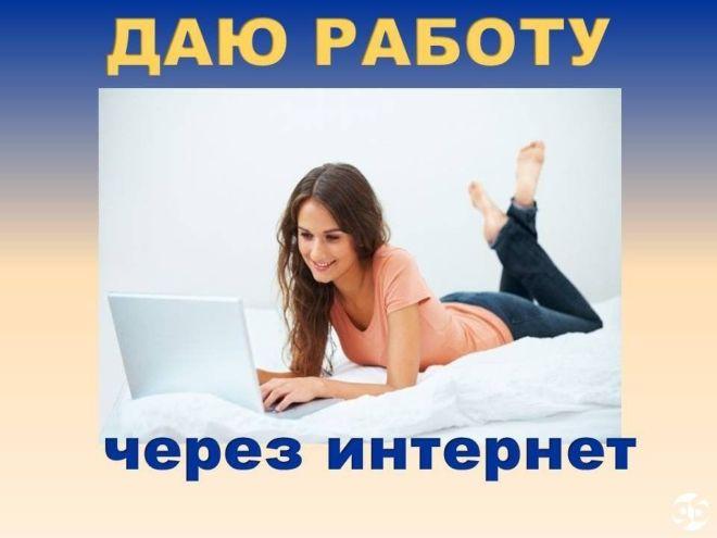Робота дома в интернете без вложений