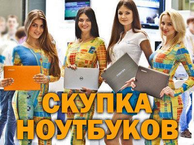 Скупка выкуп ноутбуков в Киеве и по всей Украине