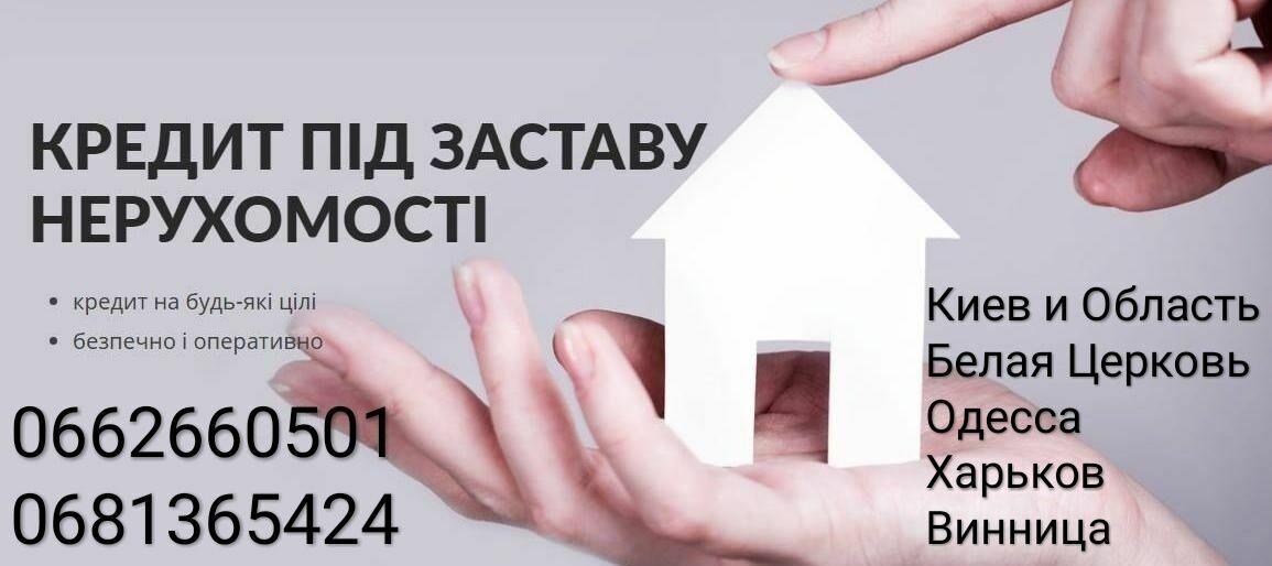 Воронеж взять кредит под залог квартиры связь банк подать заявку на кредит онлайн
