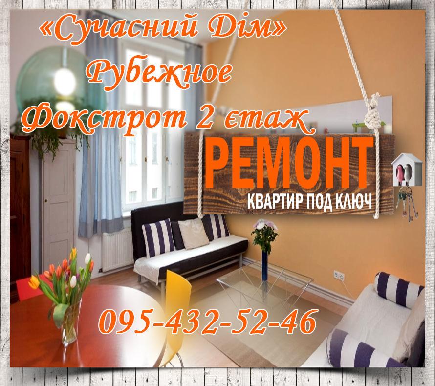 Ремонт квартир под ключь