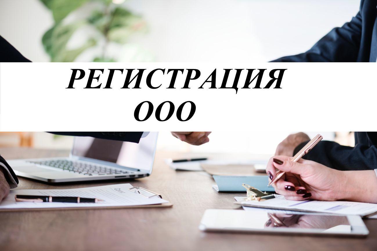 Регистрация ооо в днепре документы для декларации 3 ндфл при покупке