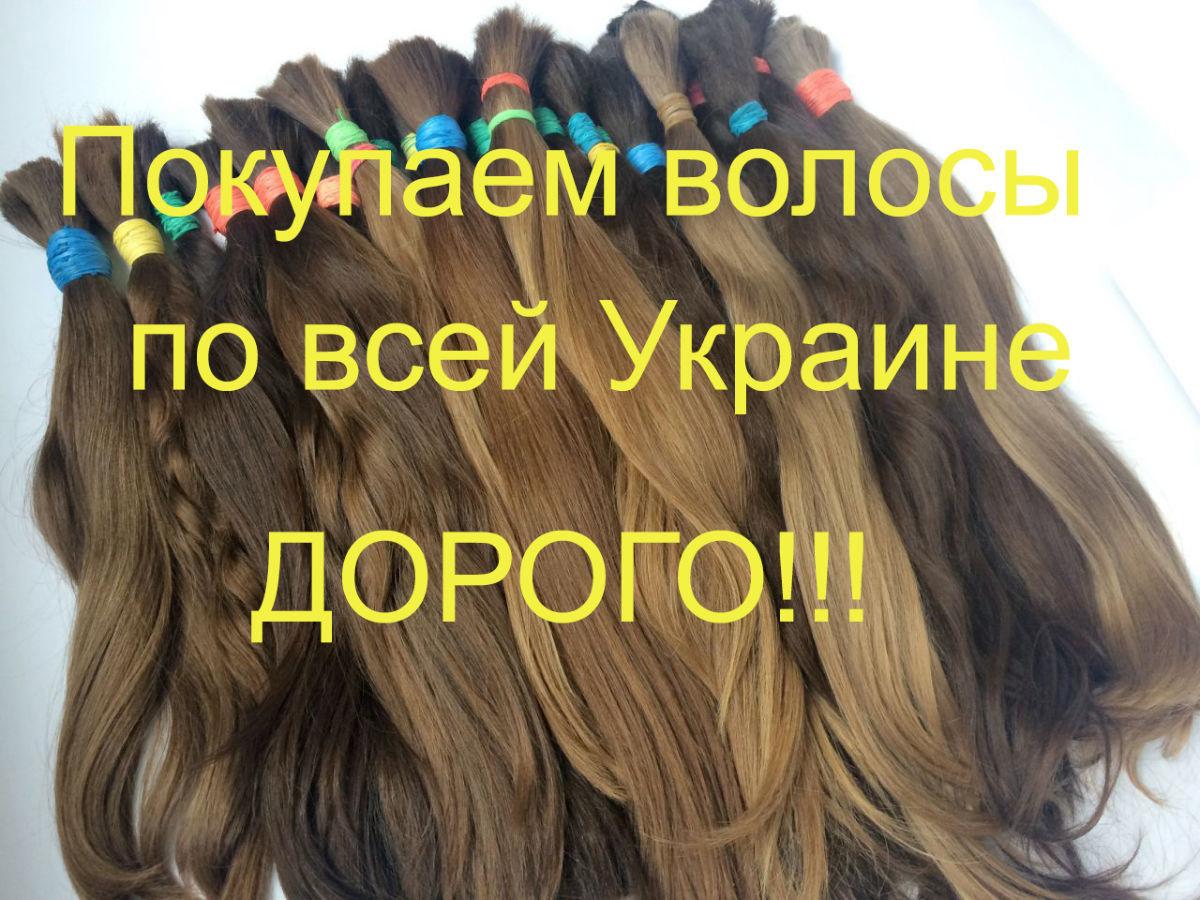 Продать волосы Херсон , Куплю волосы в Херсоне и по всей Украине