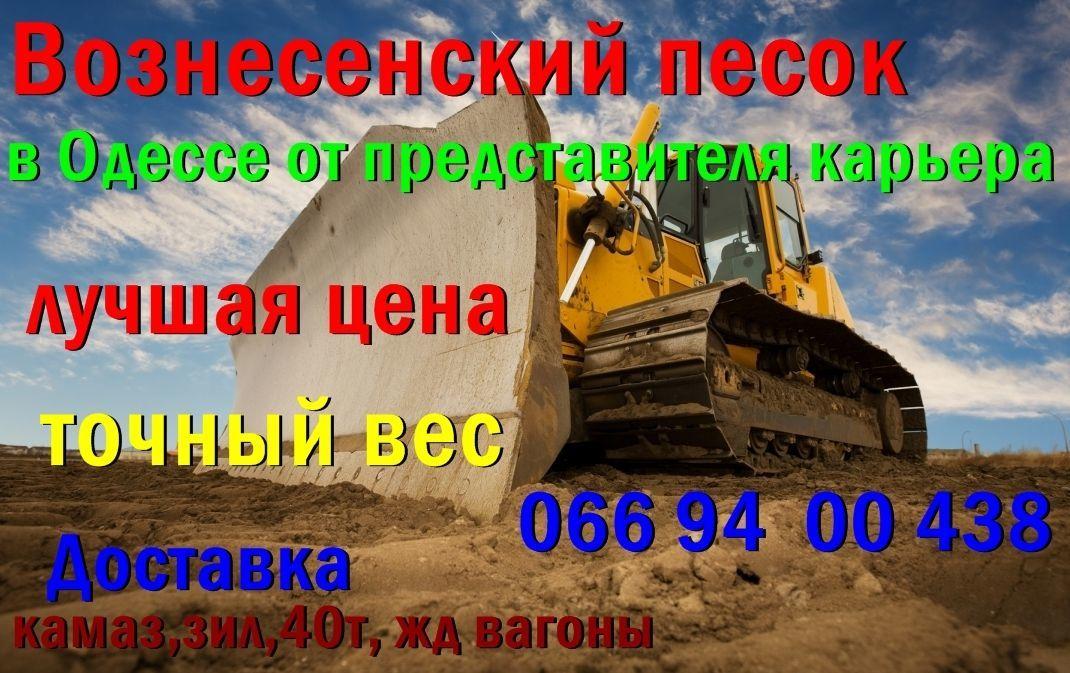 5e9bbde51 песок сеяный строительный в одессе
