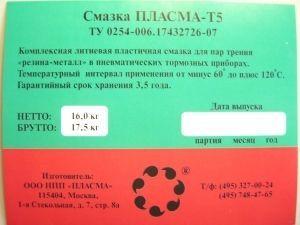 Смазка для автотормозных приборов Пласма-Т5