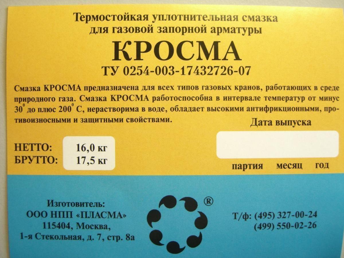 Смазка Кросма ТУ 0254-003.17432726-07