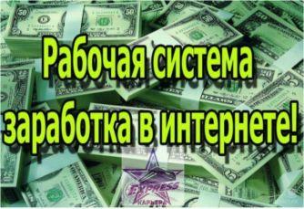 Дополнительный доход для всех