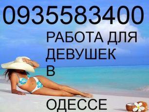 Предлагаем высокооплачиваемую работу  в Одессе!