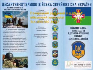 Робота, служба в Десантно-штурмових військах ЗСУ