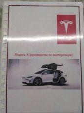 Инструкция по эксплуатации Tesla модель X (на русском языке)