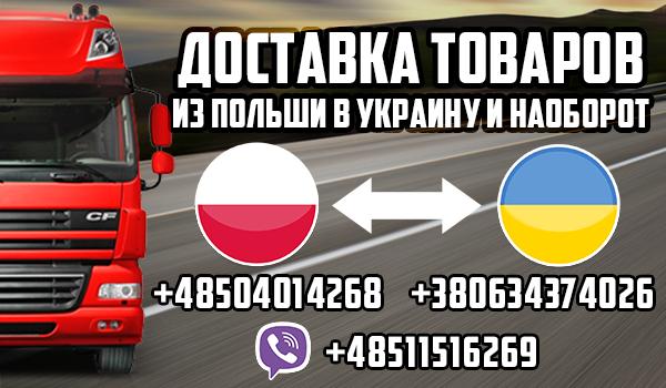 Доставка товаров из Польши в Украину и наоборот. Доставка ЕС