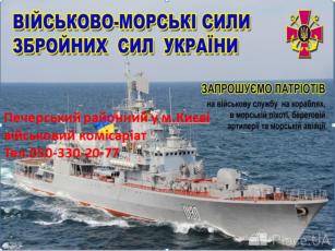 Робота, військова служба за контрактом в ВМС