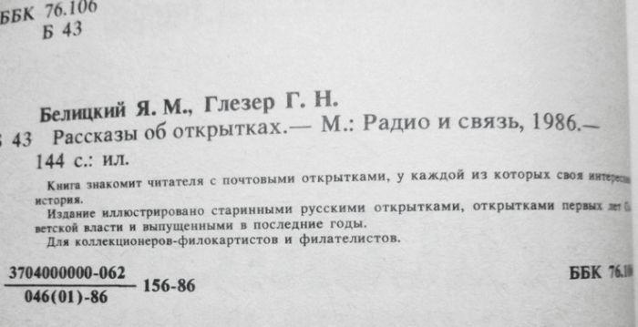 Белицкий я. м. глезер г. н. рассказы об открытках