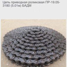 АКЦИЯ!!! ЦЕПЬ ПР-19,05 и другие приводные цепи БАДМ.