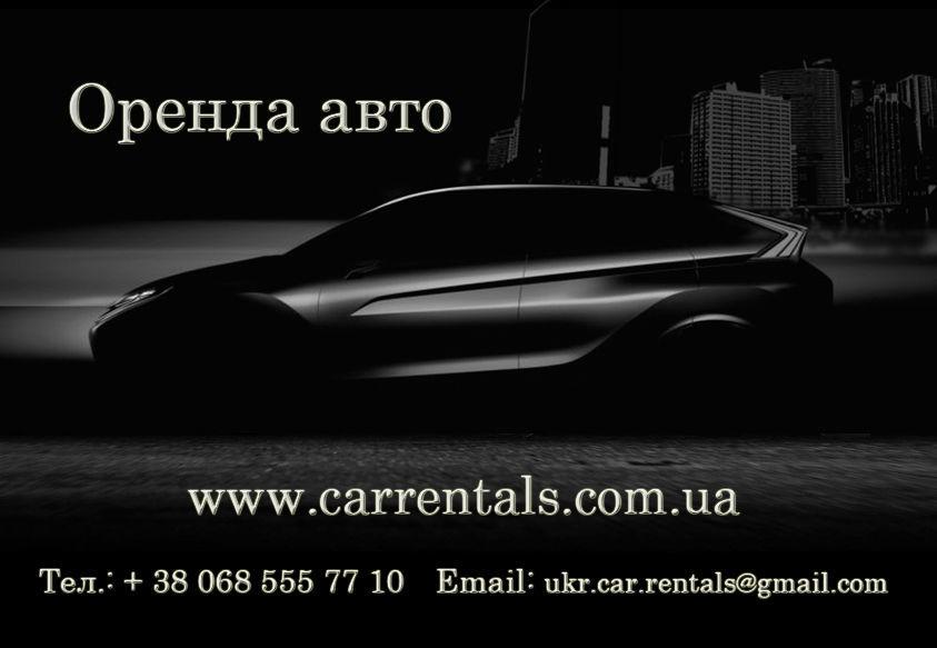 Прокат авто в м.Рівне