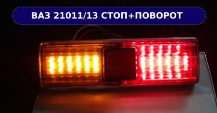 Сетодиодный бегущий поворот+стоп+габарит ВАЗ-21011/21013