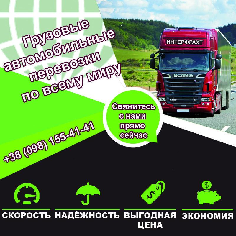 Грузовые автомобильные перевозки по всему миру