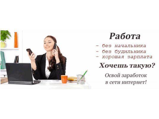 Подработка (удаленная) для женщин на дому