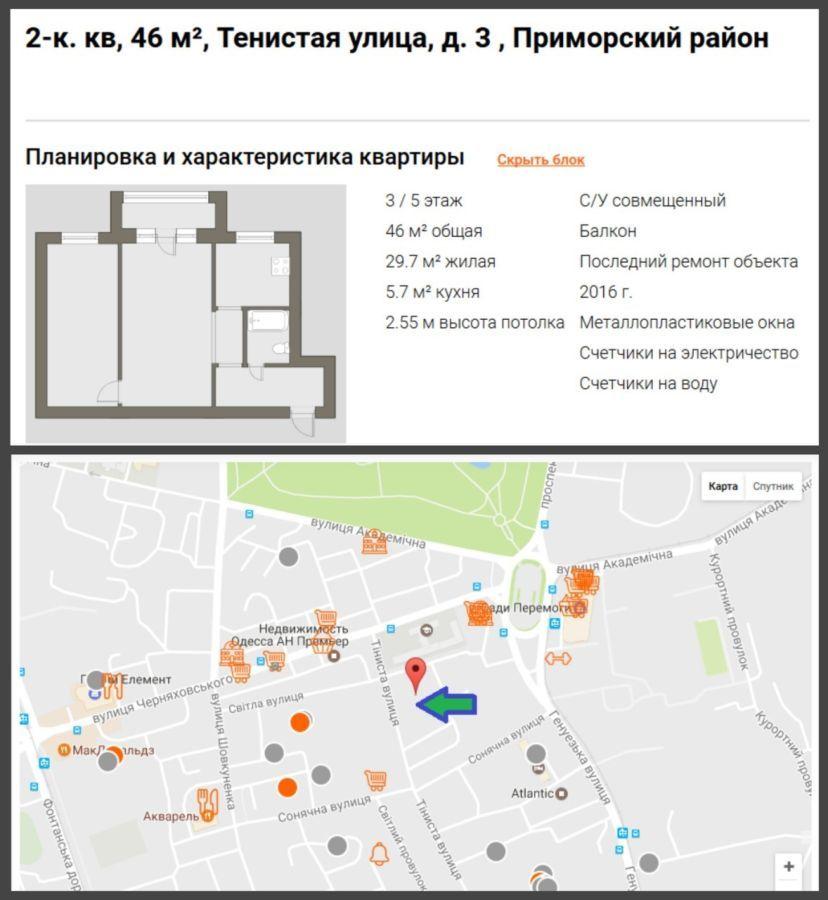 2-х комн. кварт Одесса Приморский район Тенистая 3, пл. 46 м2, 3/5 эт.