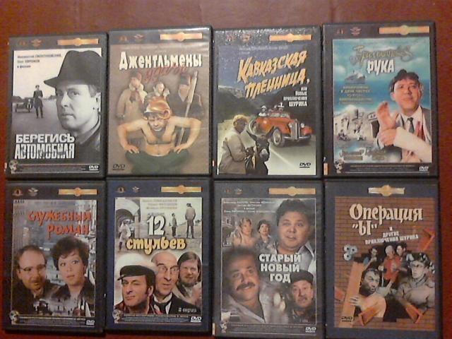 Dvd диски советские художественные фильмы шедевры кино ссср крупны