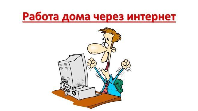 Работа в интернет