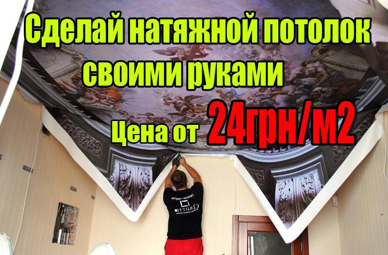 Натяжные потолки сделай своими руками. Натяжні стелі ,ткань на потолок