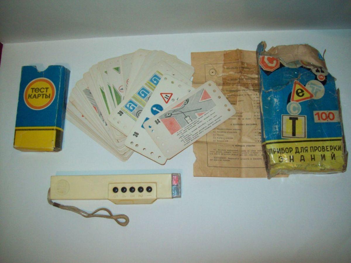 Игра игрушка  Стоп тест репетитор ПДД про-во СССР