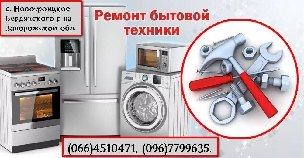 В селе Новотроицкое, Бердянского р-на, механический ремонт бытовой техники