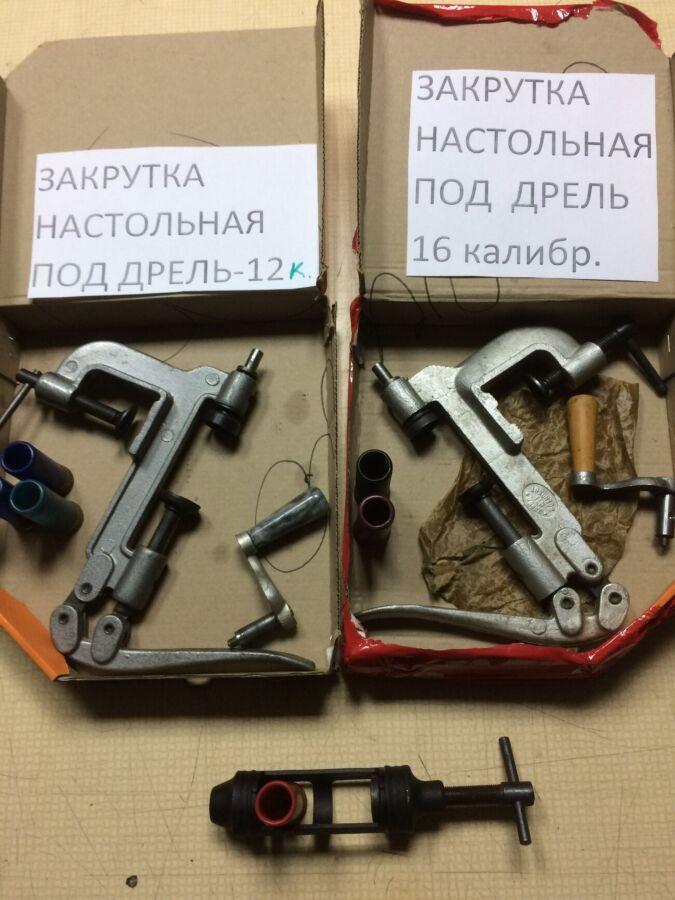 Закрутки настольные и ручные, матрицы и контрматрицы к ним.ссср