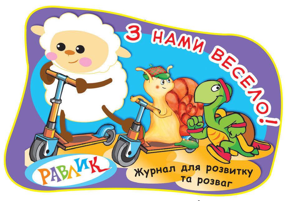 Дитячий журнал