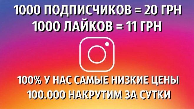 Накрутка Инстаграм - Объявления в Украине на BESPLATKA.ua 02c83afba0cb3