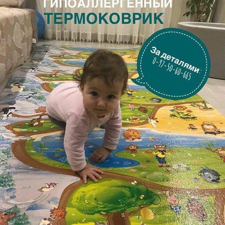 Беби Пол термо коврики