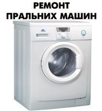 Ремонт побутової техніки в Здолбунові ᐉ Ремонт дрібної і крупної ... c51684674cfb7
