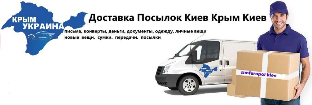 7d640e68037 Отправить посылку в Крым. Переезды Украина -Крым.  - Пассажирские ...