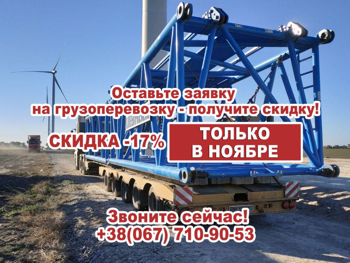 Грузоперевозки по Украине и странам зарубежья по выгодной цене!