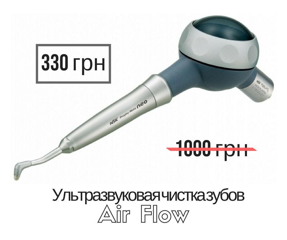 Чистка зубов и отбеливание Air Flow - 330 грн. Ультразвуковая чистка