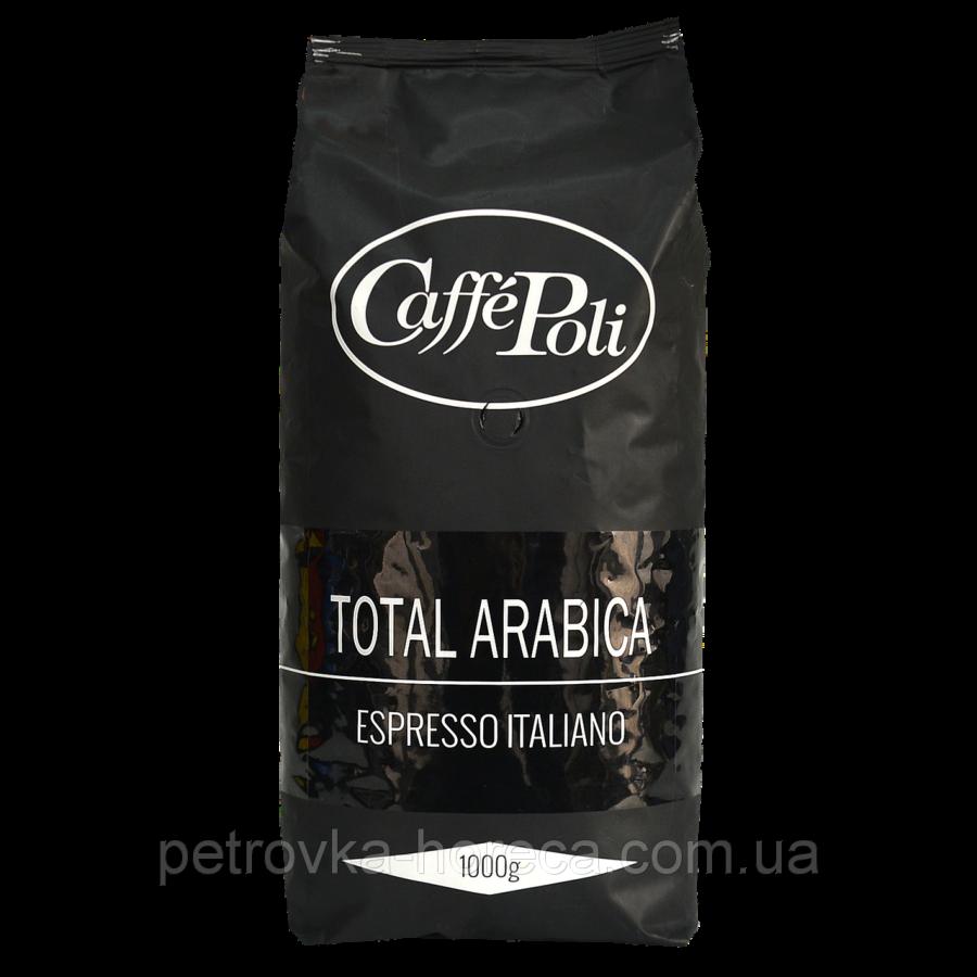 Кофе в зернах Caffe Poli Total Arabiсa 1кг 100% Arabiсa