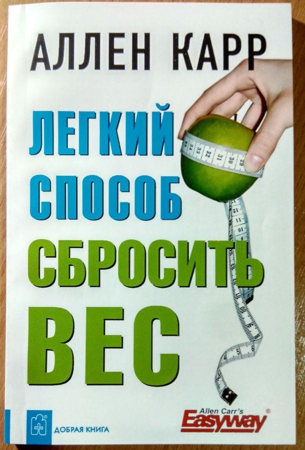 Купить книгу легкий способ сбросить вес аллен карр 9785981241925 в.