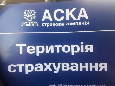 Страхование авто, евро авто Харьков