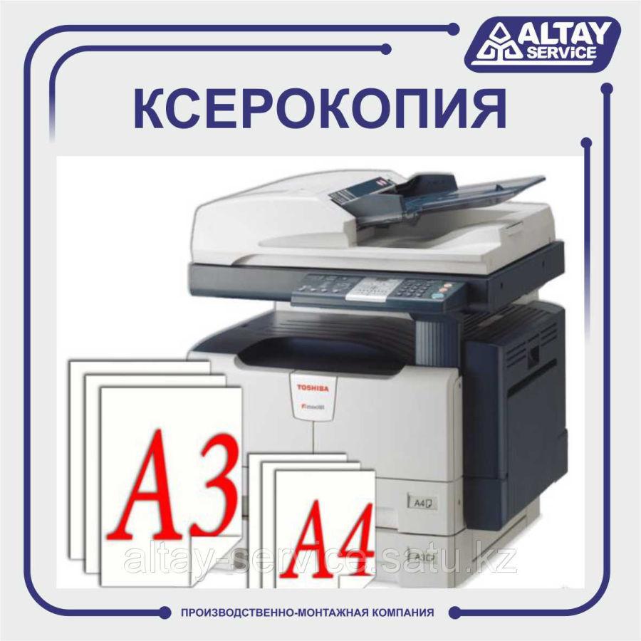 Ксерокопия цветная, черно-белая формата А3, А4. Чернигов ( Масаны )