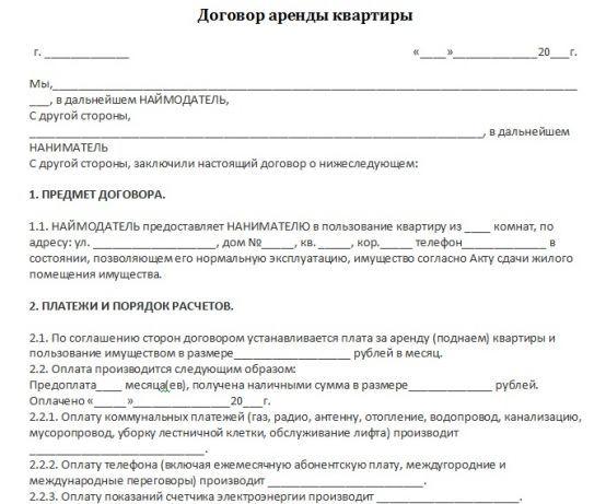 Договор найма жилого помещения москва
