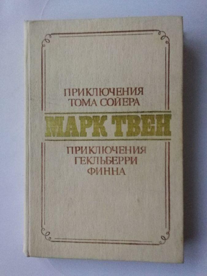 Приключения Тома Сойера, Марк Твен.