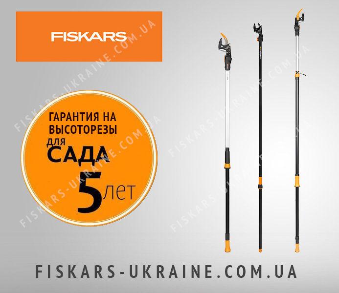 Высоторезы FISKARS UP84, UPX82, UPX86 (115390, 1023625, 1023624)