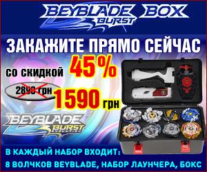 Наборы BEYBLADE BOX