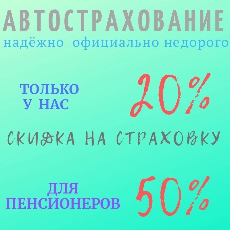 Авто страховка скидка 20%  надежно официально