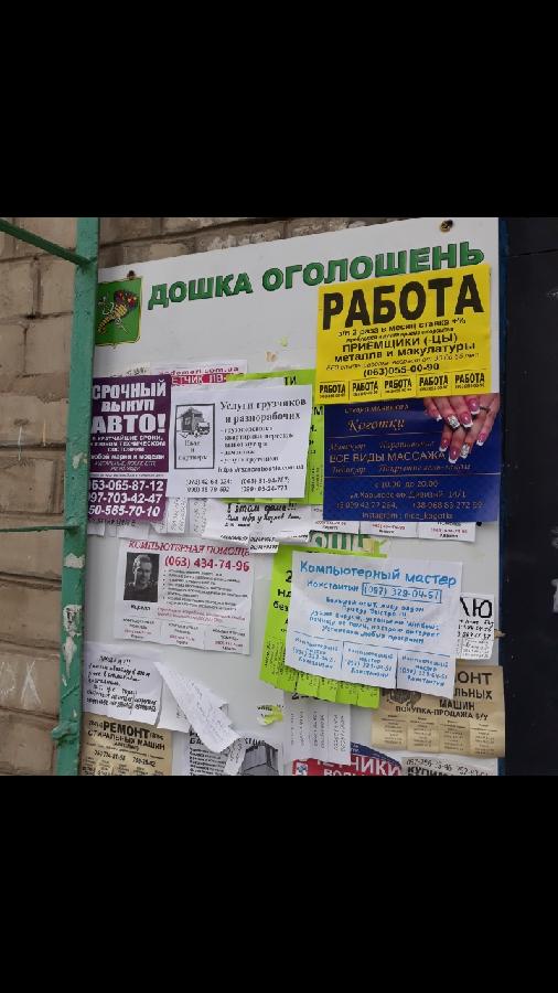 Промоутеры,расклейка объявлений,раздача листовок в Харькове!